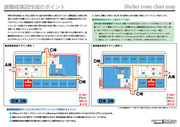 Evacuation Route Map/Shelter route chart ... : 地図 プリント : プリント